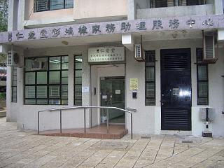 彭鴻樟元朗綜合家居照顧服務中心